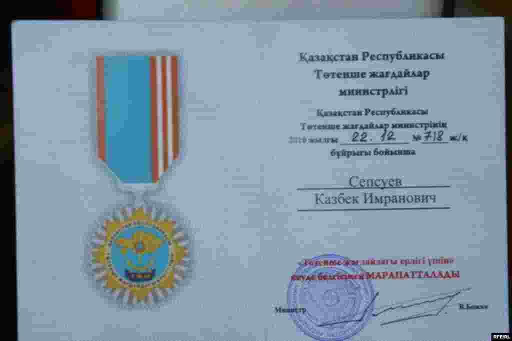 Казахстан. 7 марта – 11 марта 2011 года. #11