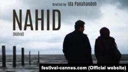 فیلم ناهید، ساخته آیدا پناهنده، یکی از دو فیلم ایرانی است که در جشنواره هامبورگ به نمایش درآمده است.