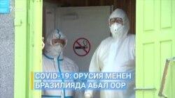 COVID-19: Орусия менен Бразилияда абал оор