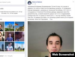 Эскарханов Мовсаран Фейсбукерчу агIонан скриншот