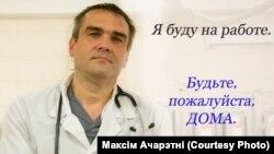 Максім Ачарэтні, галоўны лекар 3-га дзіцячага шпіталя Менску