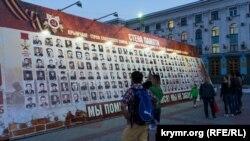 «Стена памяти» в Симферополе