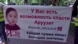 Кыргызстан собирает деньги на лечение Аруузат: у нее редкая генетическая болезнь