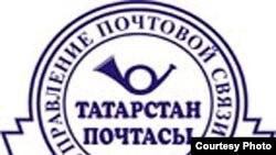 """""""Татарстан почтасы"""""""
