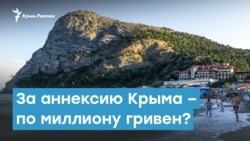 За аннексию Крыма по миллиону гривен | Крымский вечер