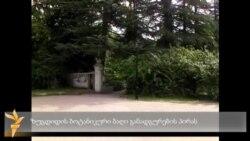 ზუგდიდის ბოტანიკური ბაღი განადგურების პირასაა