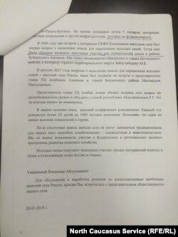 Письмо жителей села к Владимиру Васильеву