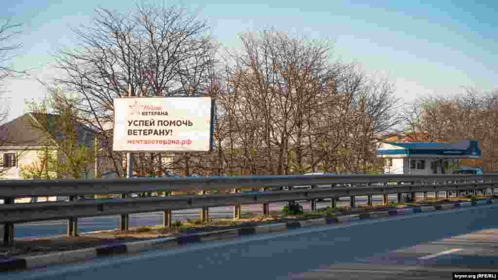 Подобные билборды в рамках российского социального проекта «Мечта ветерана» появились на симферопольских автодорогах еще в марте