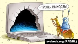 Беларуслик рассомнинг тролларга оид карикатураси.