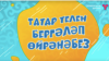 Төмән телеканалында татар теленә өйрәтү тапшыруы исеме