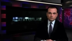 «Ազատություն» TV լրատվական կենտրոն, 15-ը հունիսի, 2015թ․