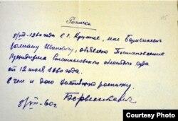Розписка Юліана Борисикевича про отримання ним копії виправдального вироку