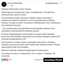 """Алтын Капалованын """"Фейсбукка"""" жазган пикири."""