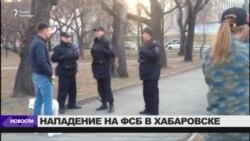 Напавший на ФСБ в Хабаровске украл оружие из тира