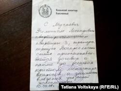 Расторжение договора с квартиросъемщиком Мускевичем от лица Валаамского монастыря