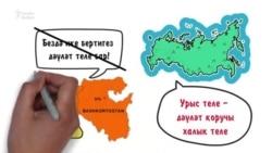 Русия Конституциясен үзгәртү нәрсәгә китерәчәк
