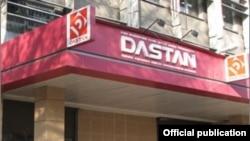 """""""Дастан"""" комплексинин баш кеңсеси"""