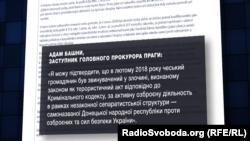 Відповідь заступника головного прокурора Праги Адама Башни на запит Радіо Свобода