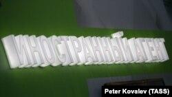 """Znak """"strani agent"""" u Olimpijskom parku u Sočiju."""
