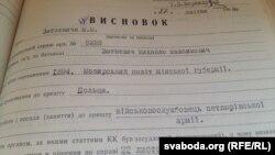Справа про реабілітацію білоруса Міхася Ваткевича, розстріляного на Житомирщині