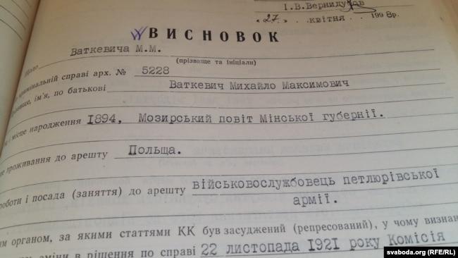 Справа пра рэабілітацыю беларуса Міхася Ваткевіча, расстралянага на Жытоміршчыне