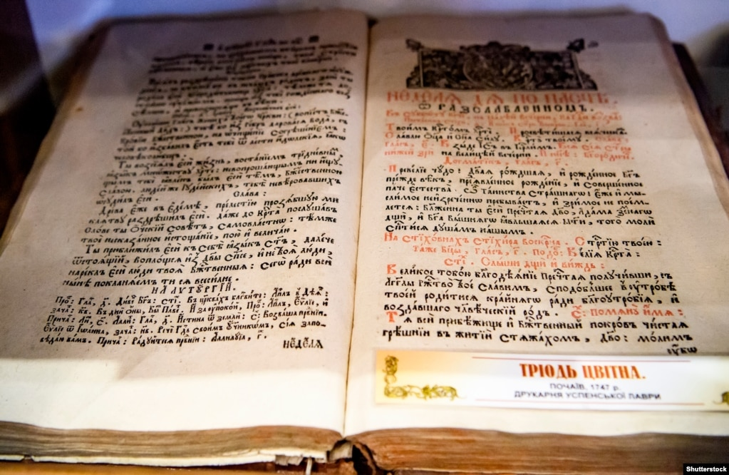 Богослужебна книга «Тріодь цвітна», видана в Почаєві в 1747 році у друкарні Успенської лаври. Цей примірник книги зберігається в Острозі