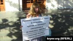 Александра Полищук - на пикете возле приемной президента России в Севастополе