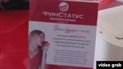 Рекламный буклет в офисе компании «ФинСтатус», которая, как утверждают некоторые кызылординцы, обещала помочь им с погашением кредитов.