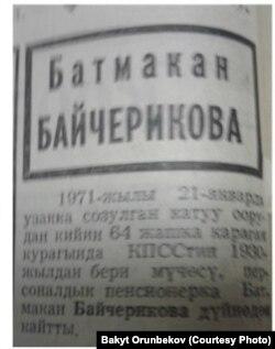 """(1971-жыл, """"Советтик Кыргызстан"""" гезитиндеги некролог)."""