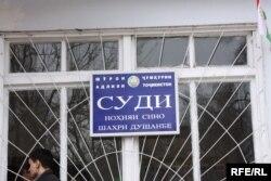 Додгоҳи ноҳияи Сино.