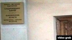 Табличка при входе в дом-музей Садриддина Айни.