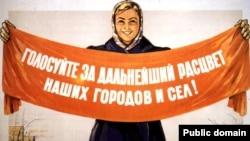 """Репродукция плаката Ливанова """"Голосуйте за дальнейший расцвет наших городов и сел!"""", 1957"""