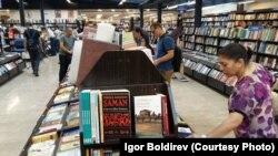 Книжный магазин в Стамбуле