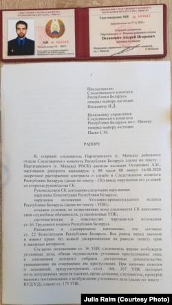 Рапорт Остаповича, страница 1