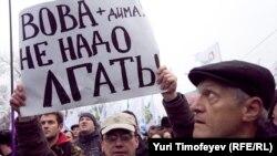 """17 декабря 2011 года. Митинг партии """"Яблоко"""" за честные выборы"""