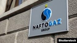 Офис НАК «Нафтогаз Украины» в Киеве