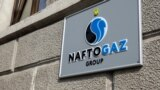 Офіс НАК «Нафтогаз України» у Києві