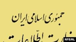 مدير کل ضد جاسوسی وزارت اطلاعات جمهوری اسلامی از جزئیات دستگیری «شبکه جاسوسی» خبر داد