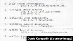 Степан Карагодиннің атылғаны туралы НКВД құжаты