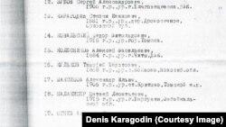 Документ из архивов НКВД, полученный Денисом Карагодиным во время расследования убийства его прадеда.