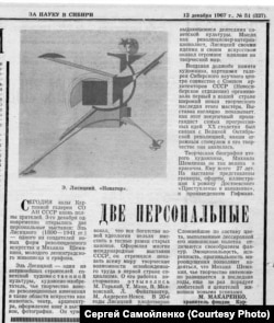 Заметка М. Макаренко о выставке Лисицкого и Шемякина в Академгородке. 1967 г.