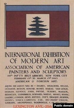 Постер «Арсенальной выставки», 1913 год