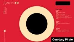 Плакатот за Денови на македонската фотографија