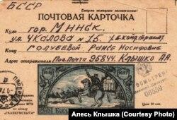 Паштовая картка з фронту