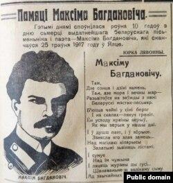 Верш Юркі Лявоннага, прысьвечаны Максіму Багдановічу («Магілёўскі селянін». № 36, 1927)