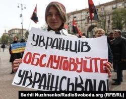 Київ, 20 квітня 2017 року