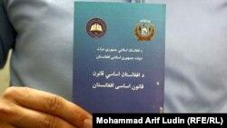 یک جلد قانون اساسی افغانستان
