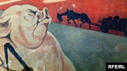 """Обложка книги """"Скотный двор"""" Джорджа Оруэлла."""