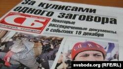 Первая полоса официальной белорусской газеты с репортажем о протестных акциях в Минске 19 декабря 2010 года