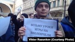 Активист движения «Весна» на акции за отставку президента Владимира Путина, 7 апреля 2016